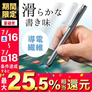 タッチペン スマートフォン/タブレット iPhone/iPad 導電繊維 スタイラスペン(即納)|sanwadirect