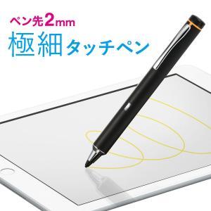 タッチペン スマホ タブレット スタイラスペン 極細 ペン先 電池式 iPhone iPad スマホタッチペン(即納) sanwadirect