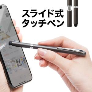 スマホタッチペン スタイラスペン iPhone iPad タブレット スライドキャップ シリコン クリップ付き(即納) sanwadirect