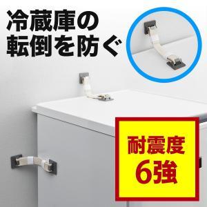 地震対策 耐震 冷蔵庫 家具 転倒防止 防災(即納)...
