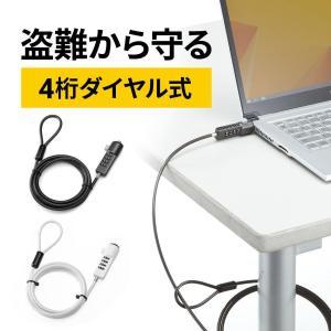 セキュリティーワイヤー 盗難防止 パソコン ダイヤル錠(ネコポス対応)(即納)