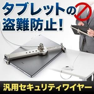 タブレット iPad 盗難防止 セキュリティーワイヤー