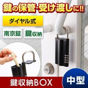 キーボックス 鍵 収納 BOX ダイヤル式 中型 キーバンカー(即納)