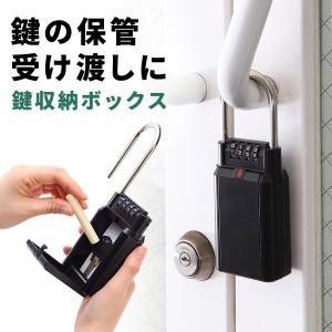 キーボックス 鍵 収納 BOX ダイヤル式 キーバンカー(即納)|sanwadirect