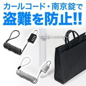 南京錠 ダイヤル式  ワイヤー カールコード 盗難防止(即納)|sanwadirect
