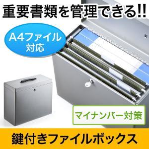 鍵付きファイルボックス セキュリティ 書類用 A4(即納) sanwadirect