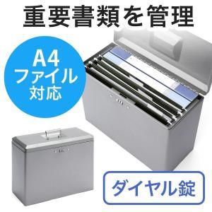 鍵付きファイルボックス マイナンバー セキュリティ対策 取手付き A4ファイル収納可能 ダイヤル錠内蔵(即納) sanwadirect