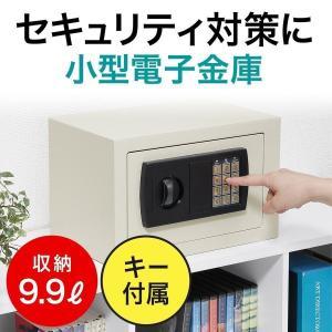家庭用 小型 電子金庫 金庫 防犯 鍵式 おしゃれ 9.9リットル(即納)|sanwadirect
