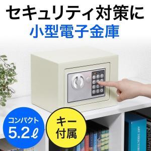家庭用 小型 電子金庫 金庫 防犯 鍵式 おしゃれ  5.2リットル(即納)|sanwadirect