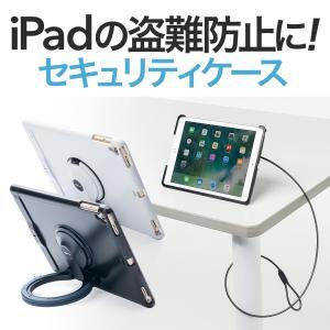 iPadセキュリティースタンド 9.7インチiPad Pro 9.7インチiPad(2018 2017) iPad Air 2 iPad Air専用 盗難防止 角度調整 360度回転 取手付き(即納)|sanwadirect