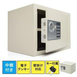家庭用 小型 電子金庫 金庫 防犯 鍵式 おしゃれ 21リットル(即納)|sanwadirect