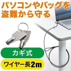 パソコン 盗難防止 ワイヤー セキュリティーワイヤー シリンダー錠