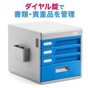 鍵付き ケース A4 ダイヤル式 4段 書類 セキュリティ 収納 管理 保管 書類ケース ファイル収納(即納)|sanwadirect