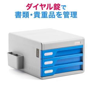 鍵付き ケース A4 ダイヤル式 3段 書類 セキュリティ 収納 管理 保管 書類ケース ファイル収納(即納)|sanwadirect