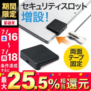 タブレット iPad 盗難防止 セキュリティ 防犯