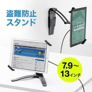 iPadスタンド タブレットスタンド タブレットホルダー 盗難防止 セキュリティ 防犯 セキュリティスタンド 壁掛け