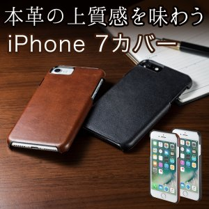 iPhone ケース 本革 レザー 革 iPhone 8 iPhone 7 レザーケース(即納)|sanwadirect