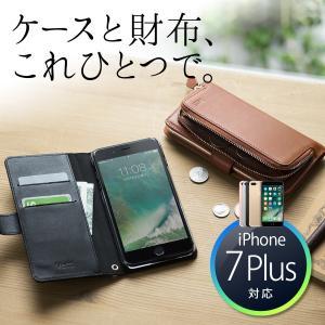 iPhone 8 Plus 7 Plus 手帳型ケース 本革 コインケース/小銭入れ カード収納付き|sanwadirect