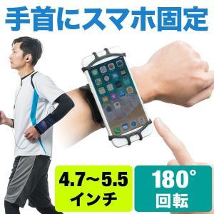 スマホ リスト アームバンド ランニング iPhone(即納)|sanwadirect