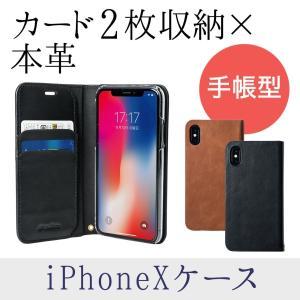 iPhone X ケース 手帳型 本革 iPhone X 手帳ケース(即納)|sanwadirect