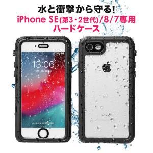 iPhone8 7 ケース 防水 防塵 耐衝撃 落下保護 ハードケース IP68 指紋認証 Qi充電 対応 つけたまま操作可能(即納)|sanwadirect