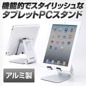 iPad スタンド アルミスタンド 卓上 折りたたみ式 iPad対応(即納)|sanwadirect