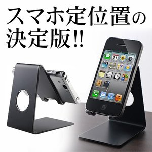 iPhone スタンド iPhoneアルミスタンド iPhone 7/7 Plus/SE/6s/6s Plus対応(即納)|sanwadirect