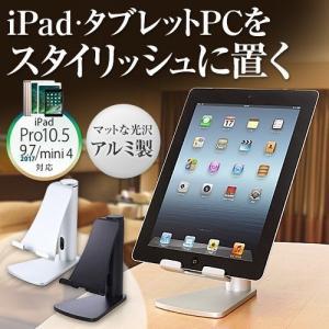 iPad タブレット アルミスタンド 卓上 iPad対応|sanwadirect