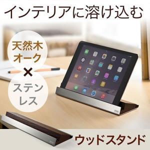 iPad タブレット スマートフォンスタンド 木製オーク ステンレス素材(即納)|sanwadirect