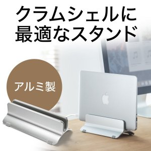 ノートパソコンクラムシェルスタンド MacBook アルミ ノートPCスタンド(即納)|sanwadirect
