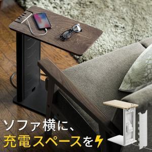 ソファ サイドテーブル デスク サイドテーブル USB充電器 収納タイプ 木目 コンパクト(即納)|sanwadirect
