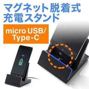 スマホ スタンド 置くだけ 充電 Android マグネット microUSB Type-c(即納)|sanwadirect