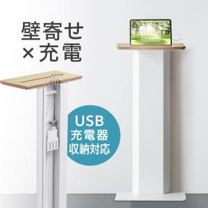 充電スタンド サイドテーブル 壁寄せ ベット ソファー サイド(即納)|sanwadirect