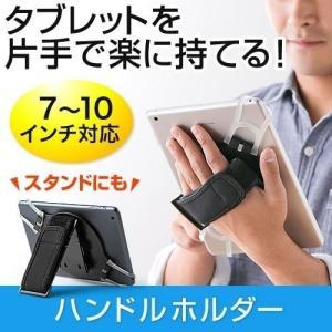 タブレットホルダー タブレット ハンドル iPad スタンド 回転 カバー(即納)|sanwadirect