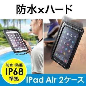 iPad Air 2 ケース 防水ハードケース(即納)|sanwadirect