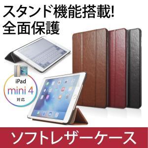 iPad mini 4ソフトレザーケース スタンド機能|sanwadirect
