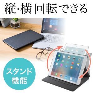 9.7インチiPad Proケース 縦置き/横置きスタンド機能対応 360°回転 手帳型(即納)|sanwadirect