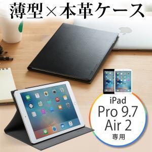 iPad ケース iPad Pro 9.7 レザーケース 本革 薄型(即納)|sanwadirect