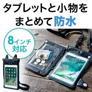 iPad タブレット 防水ケース 小物ポケット(即納)|sanwadirect