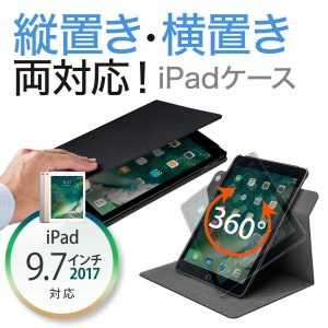 iPad 2017 ケース 9.7インチ スタンド 手帳型 スリープ機能 回転(即納)|sanwadirect