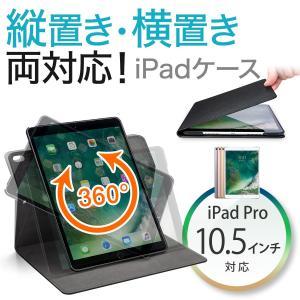 iPad ケース iPad Pro ケース 10.5インチ カバー スタンド ブラック(即納)|sanwadirect