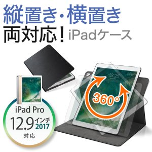 iPad Pro ケース 12.9 360度回転 カバー スタンド ブラック(即納)|sanwadirect
