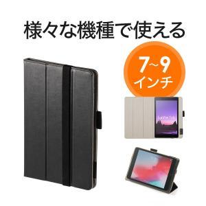 タブレットケース 7/8/9インチ スタンド機能 対応 汎用(即納)|sanwadirect