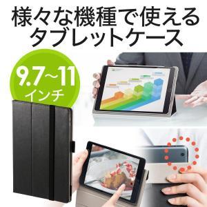 タブレットケース 9.7/10/10.5/11 インチ 対応 スタンド機能 汎用(即納) sanwadirect