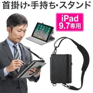 iPad ケース ベルト付き ベルトポーチ ショルダーベルト iPad 9.7インチ スタンド 画板タイプ(即納) sanwadirect