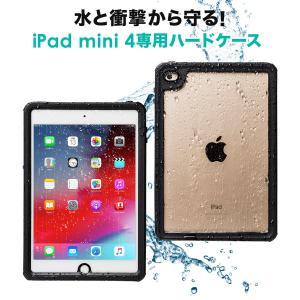iPad mini4 防水 防塵 耐衝撃 落下保護 ハードケース スタンド  IP68 指紋認証 対応 つけたまま操作可能(即納) sanwadirect