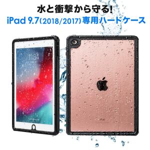 iPad 9.7インチ 2018/2017 防水 防塵 耐衝撃 落下保護 ハードケース スタンド IP68 指紋認証 対応 つけたまま操作可能(即納) sanwadirect