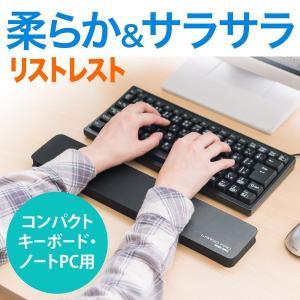 キーボード用リストレスト テンキーレスキーボード用 疲労軽減 ブラック(即納) sanwadirect
