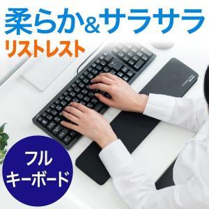 キーボード リストレスト パソコン キーボード用 クッション 疲労軽減
