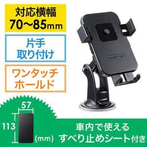 スマートフォン車載ホルダー 簡単取り外し オートホールド機能 吸盤 すべり止めシートSサイズ付き(即納)|sanwadirect